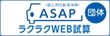 自動車保険 ASAP(団体扱用)