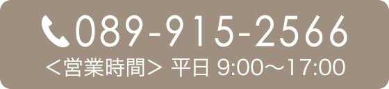 089-915-2566<営業時間> 平日 9:00~17:00